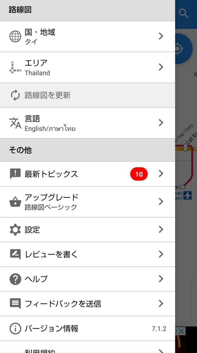 乗換路線図アプリ,画像