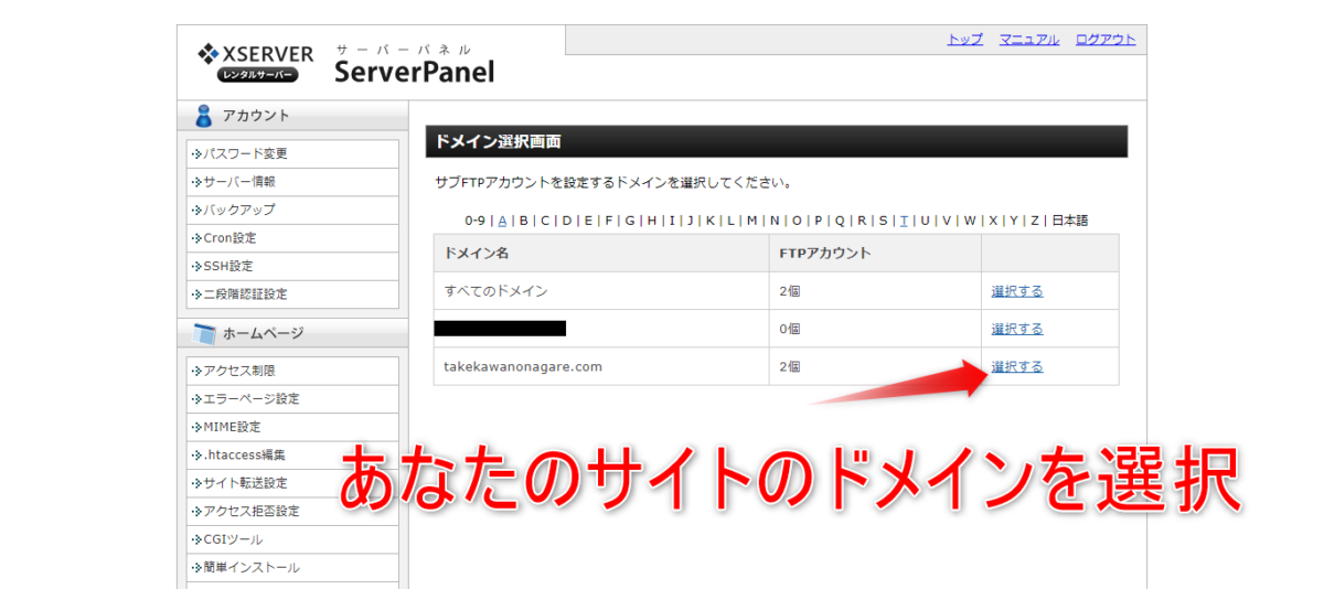 xサーバーの画面,画像