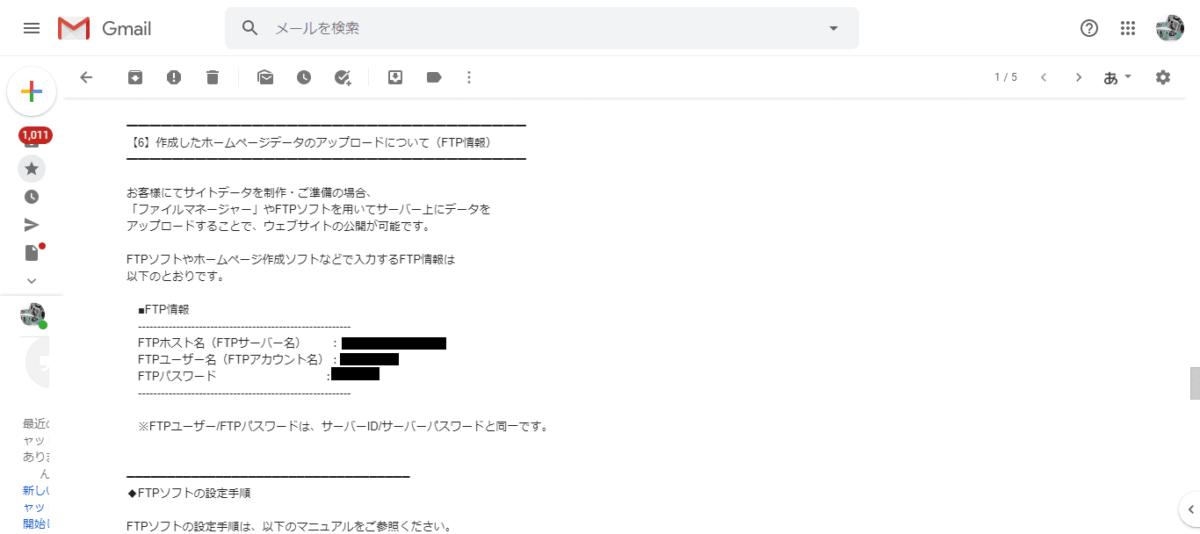 gmailの画面,画像