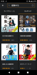 Audibleの購入方法ステップ3の画像