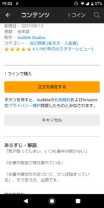 Audibleの購入方法ステップ5の画像