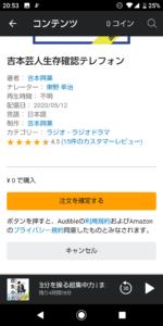 Audible Station のダウンロード手順3