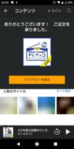 Audible Station のダウンロード手順4