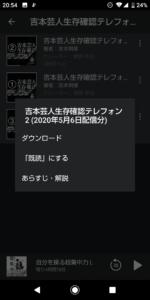 Audible Station のダウンロード手順8
