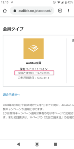 audible,画像