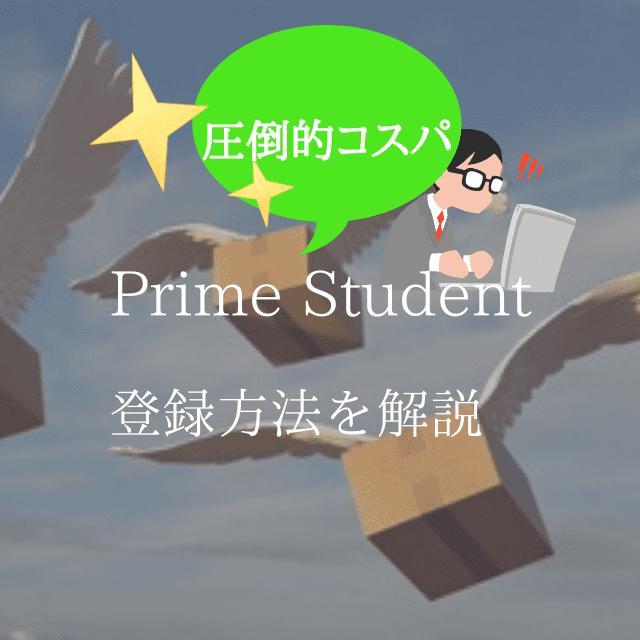Prime Student のイメージ画像
