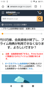 Prime Student の解約方法6の画像