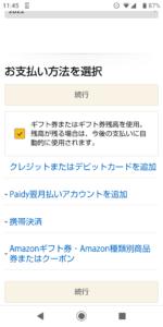 Prime Student の支払い方法の選択画面の画像