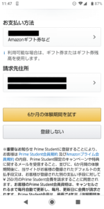 Prime Student の確認画面の画像
